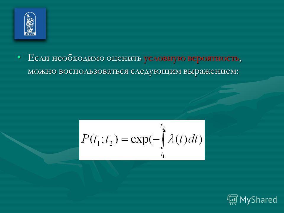 Если необходимо оценить условную вероятность, можно воспользоваться следующим выражением:Если необходимо оценить условную вероятность, можно воспользоваться следующим выражением: