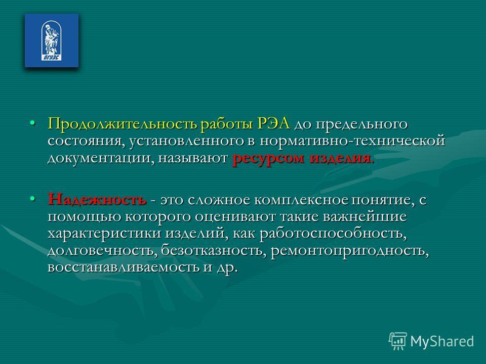 Продолжительность работы РЭА до предельного состояния, установленного в нормативно-технической документации, называют ресурсом изделия.Продолжительность работы РЭА до предельного состояния, установленного в нормативно-технической документации, называ