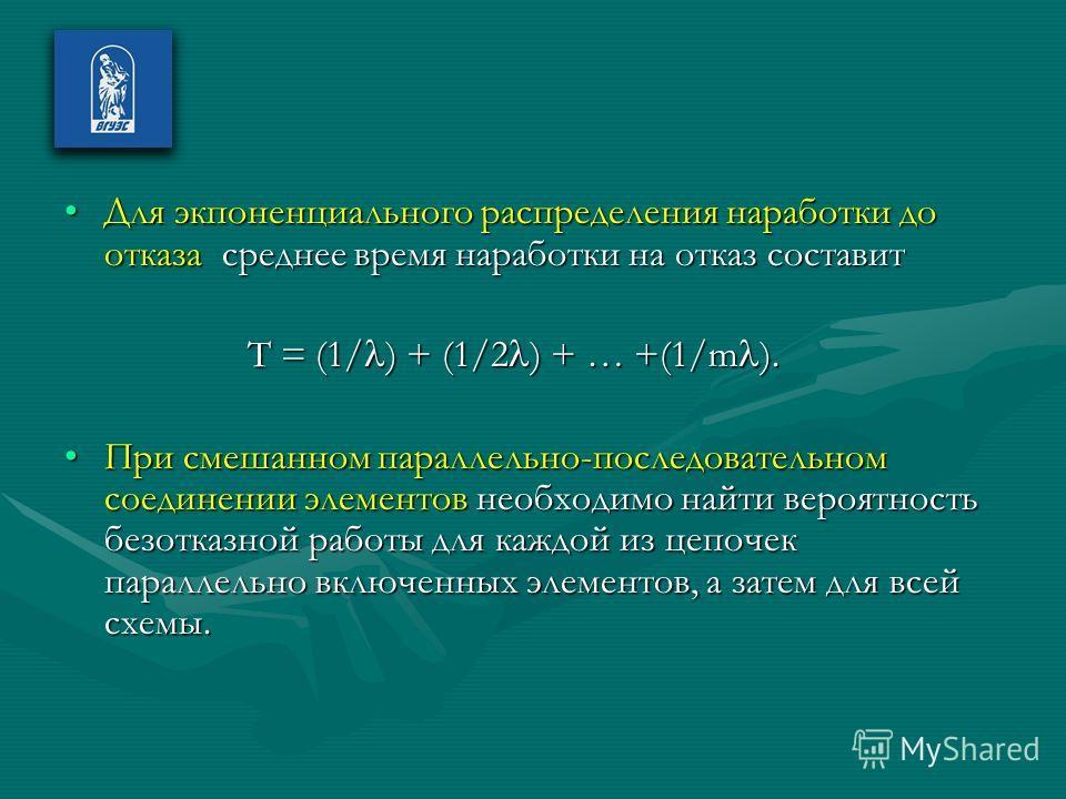 Для экпоненциального распределения наработки до отказа среднее время наработки на отказ составит Для экпоненциального распределения наработки до отказа среднее время наработки на отказ составит T = (1/ ) + (1/2 ) + … +(1/m ). T = (1/ ) + (1/2 ) + … +