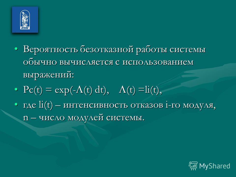 Вероятность безотказной работы системы обычно вычисляется с использованием выражений:Вероятность безотказной работы системы обычно вычисляется с использованием выражений: Pc(t) = exp(- (t) dt), (t) =li(t),Pc(t) = exp(- (t) dt), (t) =li(t), где li(t)