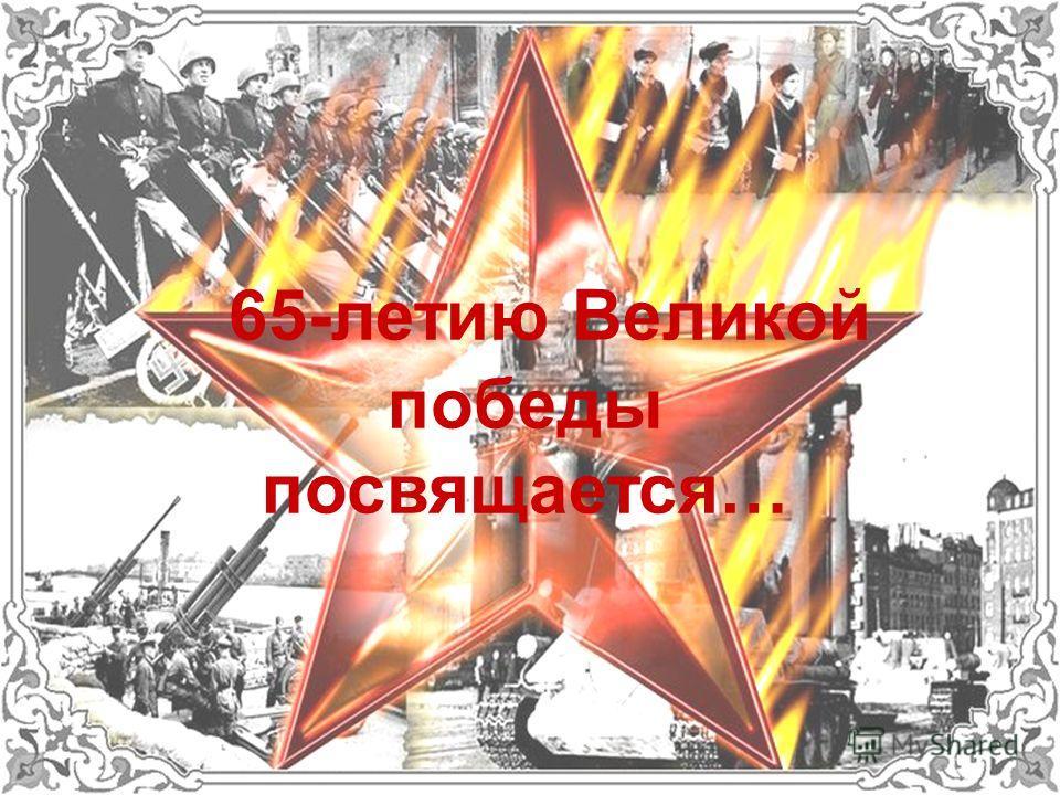 65-летию Великой победы посвящается…