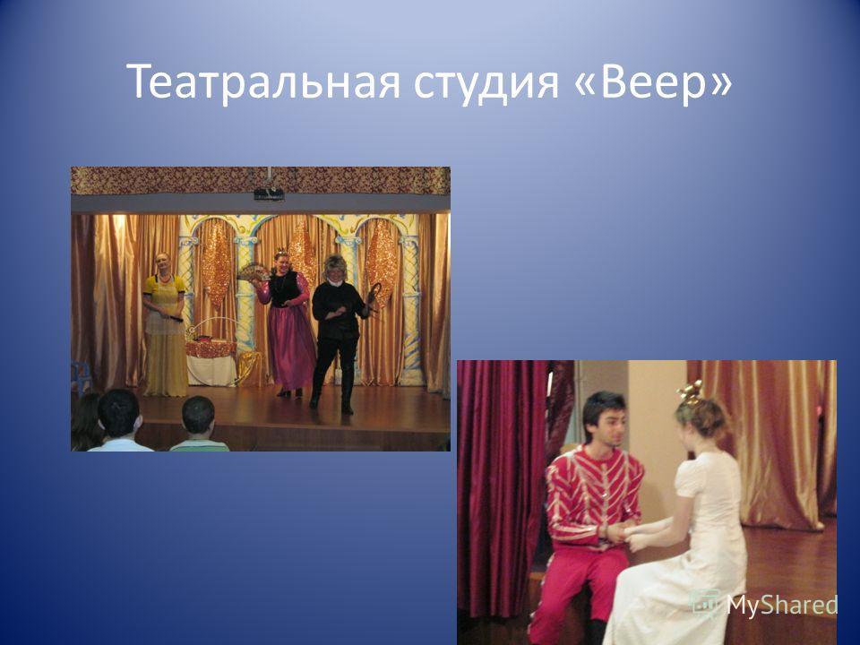Театральная студия «Веер»