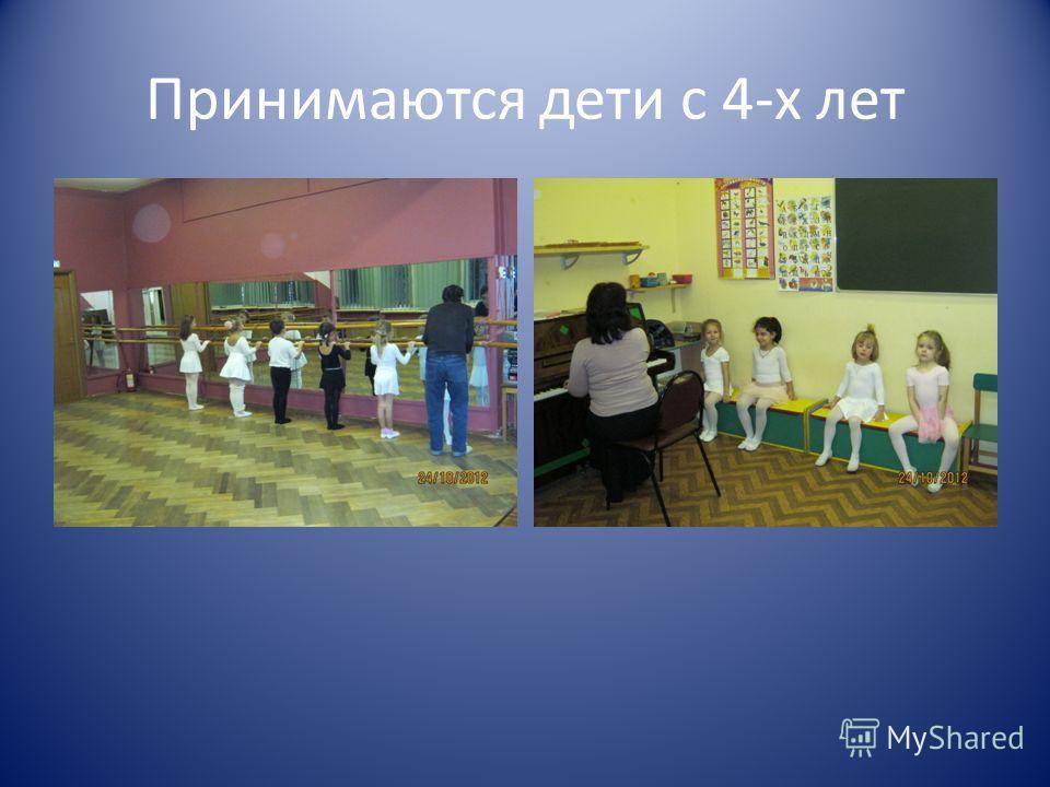 Принимаются дети с 4-х лет