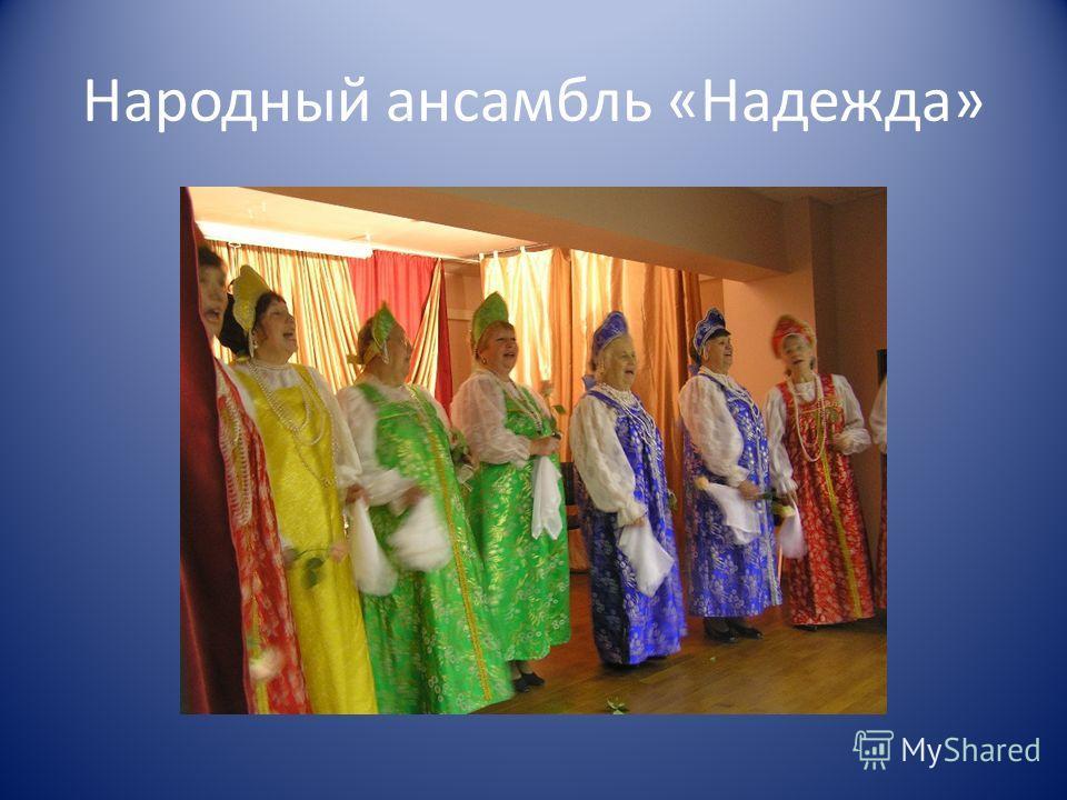Народный ансамбль «Надежда»