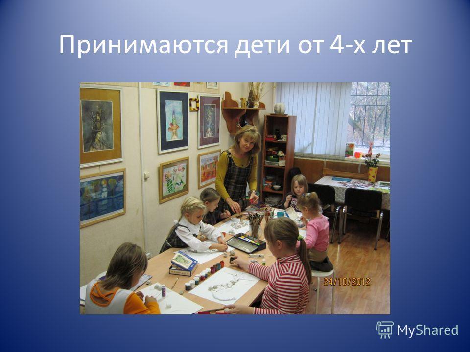 Принимаются дети от 4-х лет