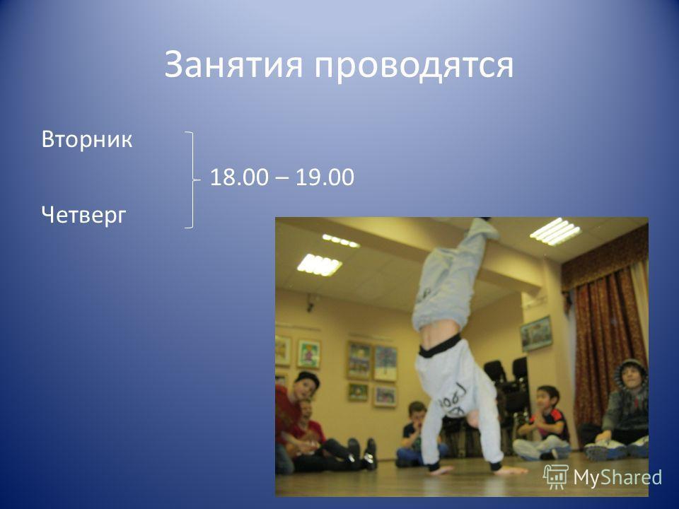 Занятия проводятся Вторник 18.00 – 19.00 Четверг