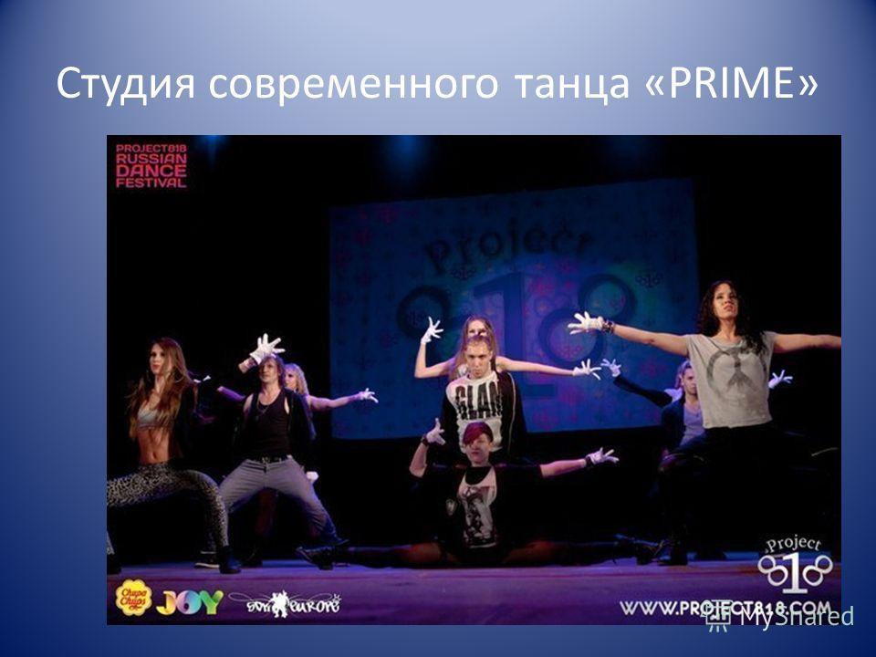 Студия современного танца «PRIME»