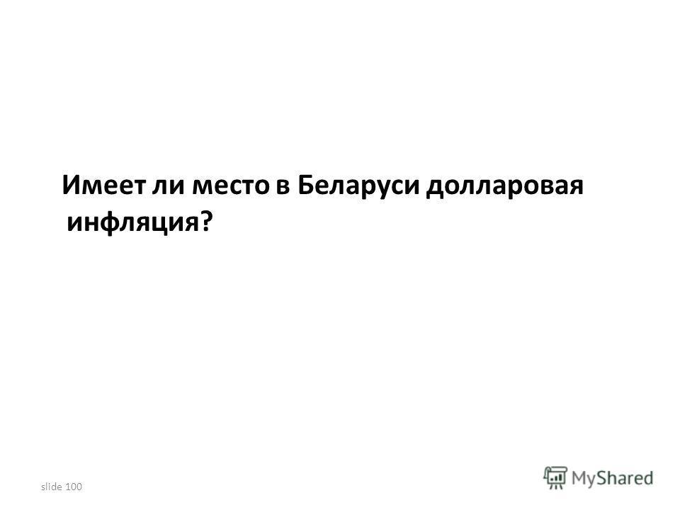 Имеет ли место в Беларуси долларовая инфляция? slide 100