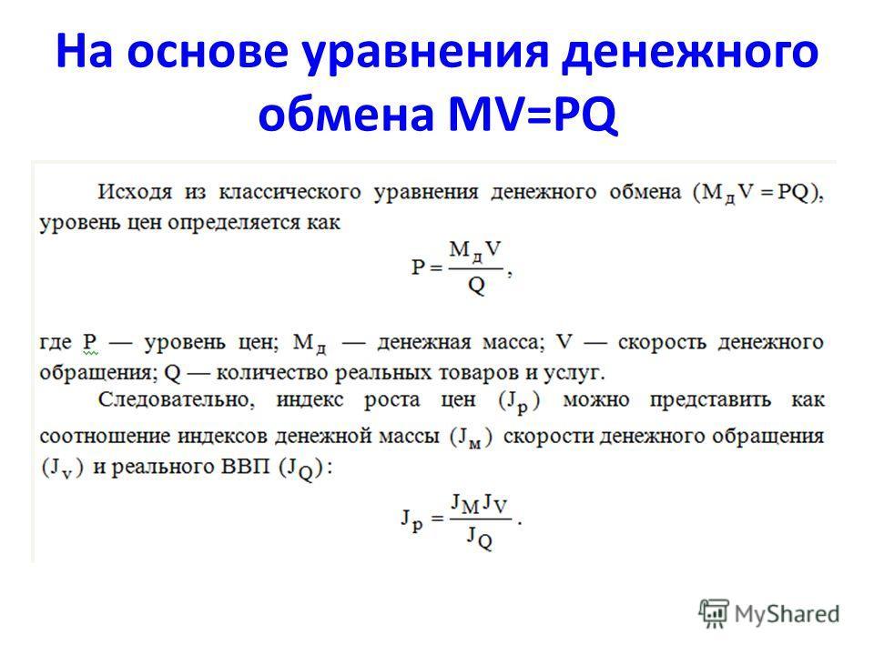 На основе уравнения денежного обмена MV=PQ