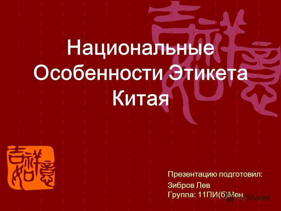 Национальные Особенности Этикета Китая Презентацию подготовил: Зибров Лев Группа: 11ПИ(б)Мен