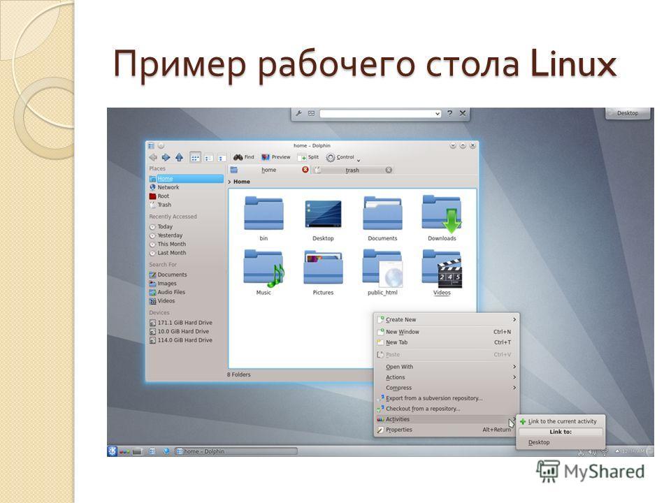 Пример рабочего стола Linux