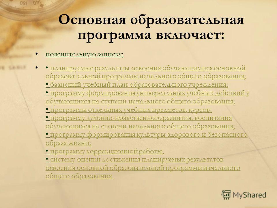 пояснительную записку; планируемые результаты освоения обучающимися основной образовательной программы начального общего образования; базисный учебный план образовательного учреждения; программу формирования универсальных учебных действий у обучающих