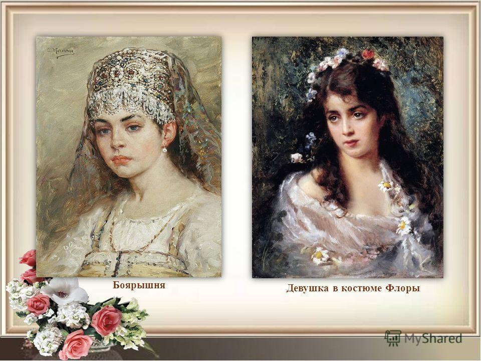 Девушка в костюме Флоры Боярышня