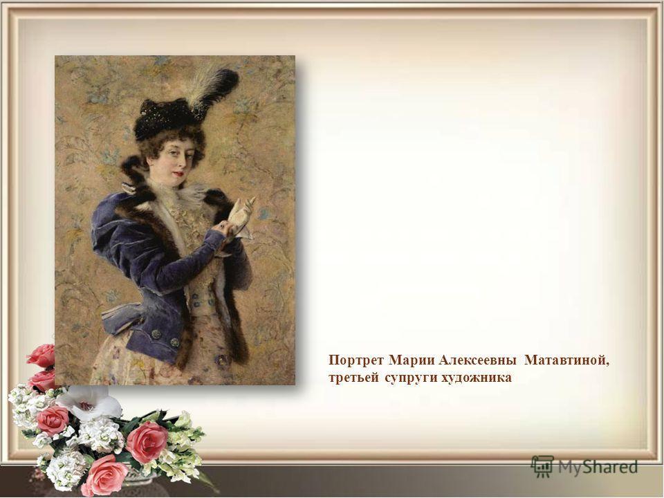 Портрет Марии Алексеевны Матавтиной, третьей супруги художника