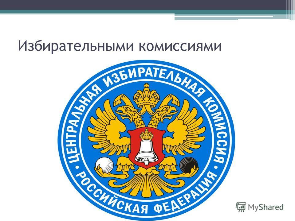 Избирательными комиссиями