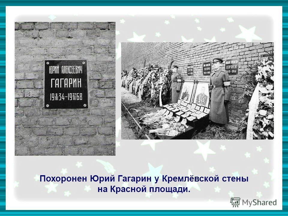 Похоронен Юрий Гагарин у Кремлёвской стены на Красной площади.