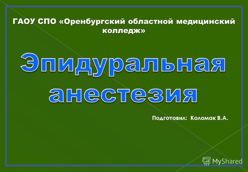 ГАОУ СПО «Оренбургский областной медицинский колледж» Подготовил: Коломак В.А.