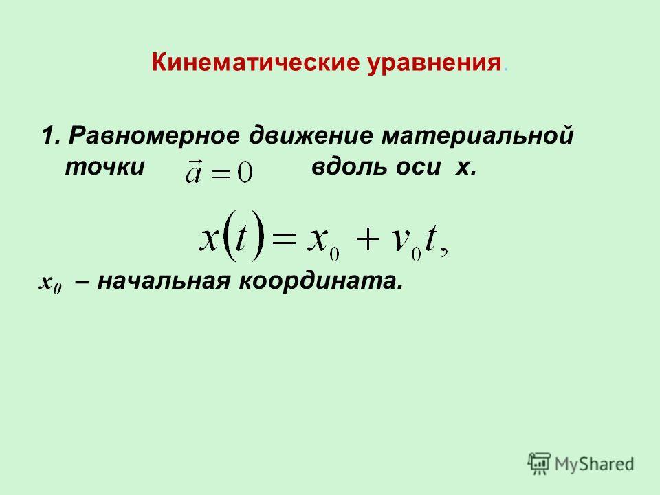 Кинематические уравнения. 1. Равномерное движение материальной точки вдоль оси x. x 0 – начальная координата.