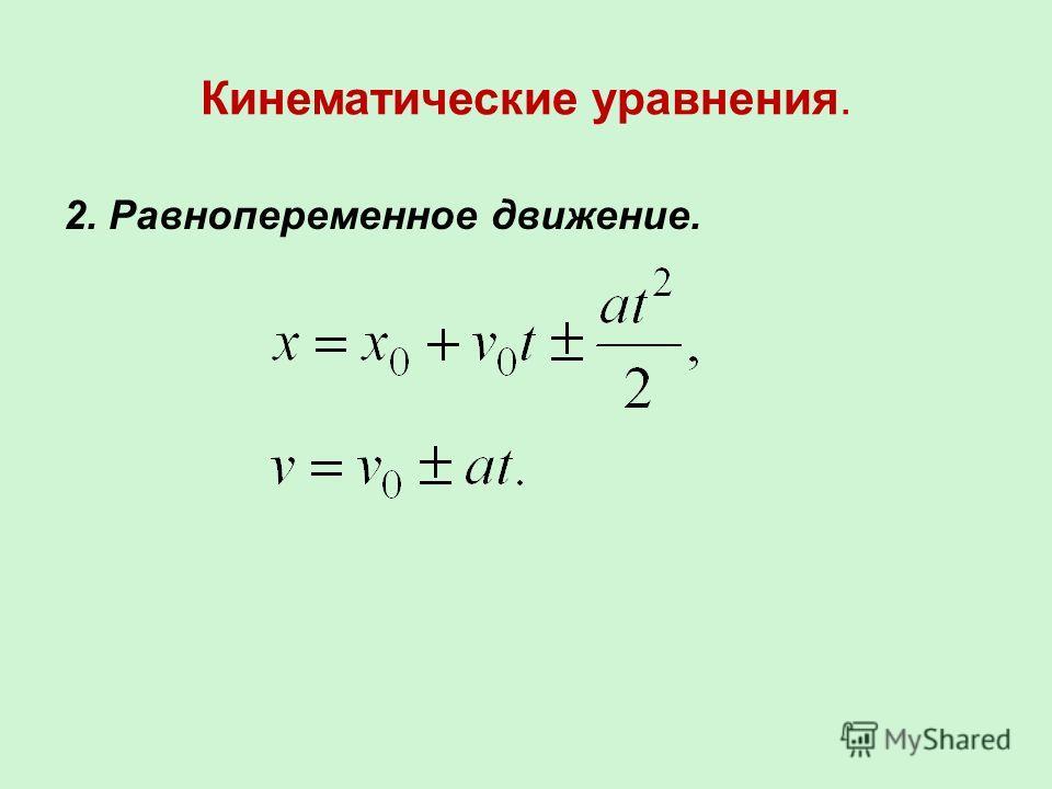 Кинематические уравнения. 2. Равнопеременное движение.