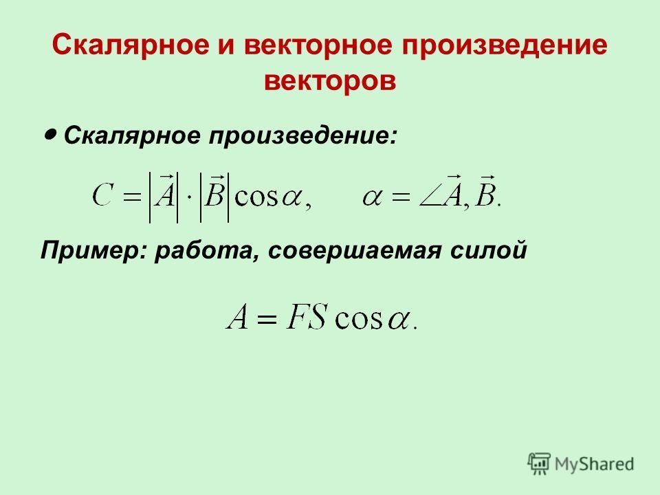 Скалярное и векторное произведение векторов Скалярное произведение: Пример: работа, совершаемая силой