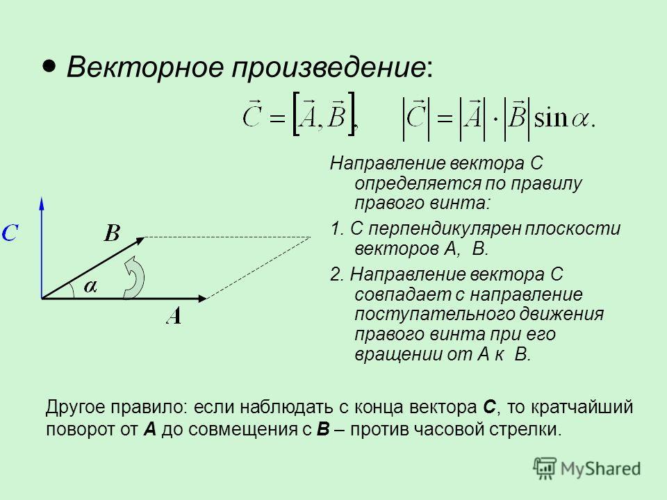 Векторное произведение: Направление вектора С определяется по правилу правого винта: 1. С перпендикулярен плоскости векторов А, В. 2. Направление вектора С совпадает с направление поступательного движения правого винта при его вращении от А к В. Друг