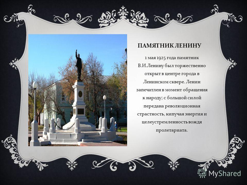 ПАМЯТНИК ПОГИБШИМ ВОЙНАМ ИНТЕРНАЦИАНАЛИСТАМ Памятник погибшим войнам- интернационалистам в Оренбурге - первый в СССР монументальный памятник погибшим в Афганистане Оренбуржцам. Памятник установлен в сентябре 1989 года.
