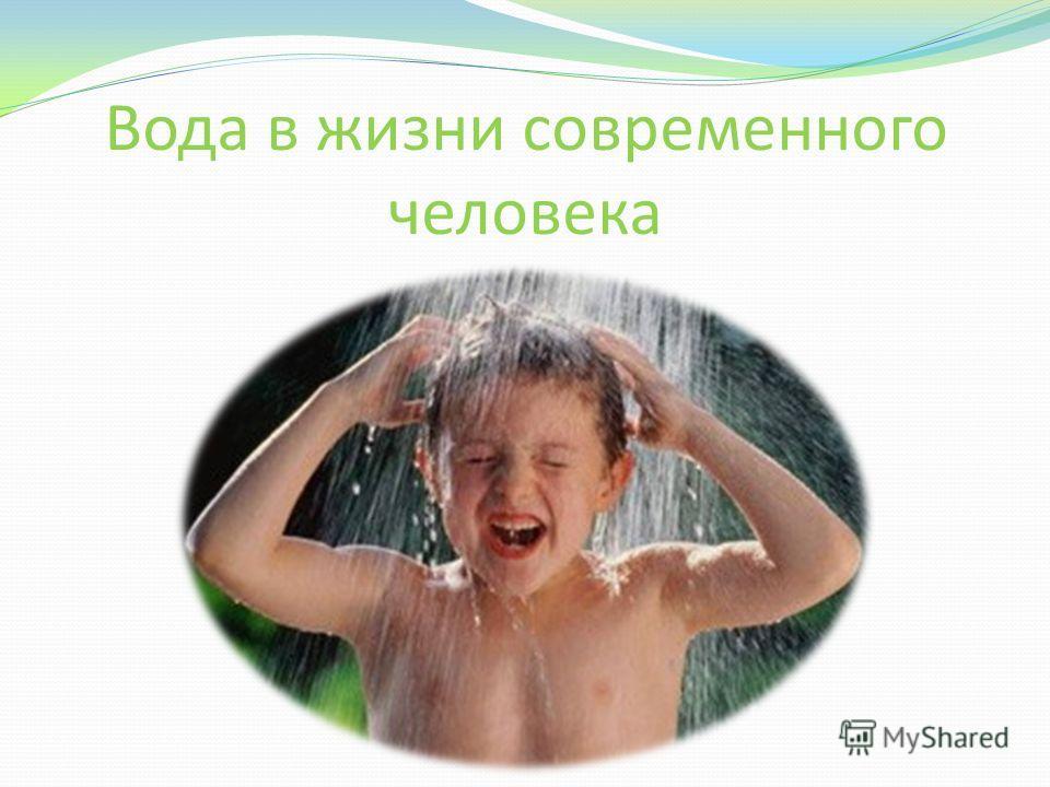 Вода в жизни современного человека