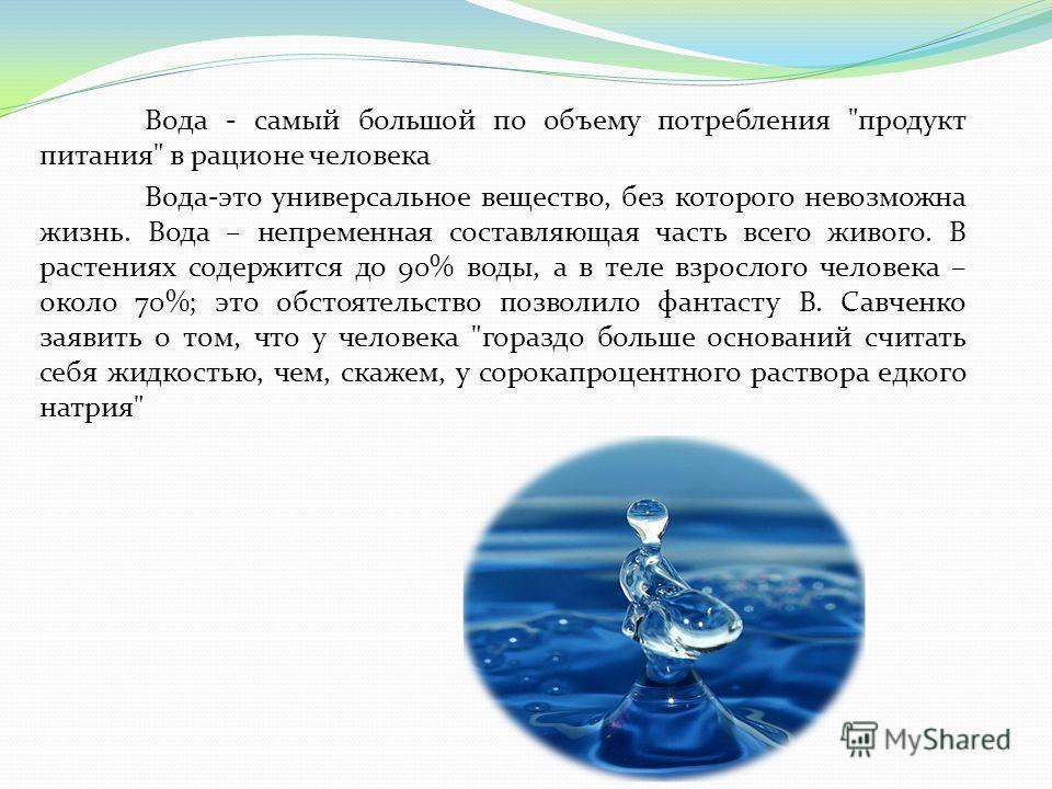 Вода - самый большой по объему потребления