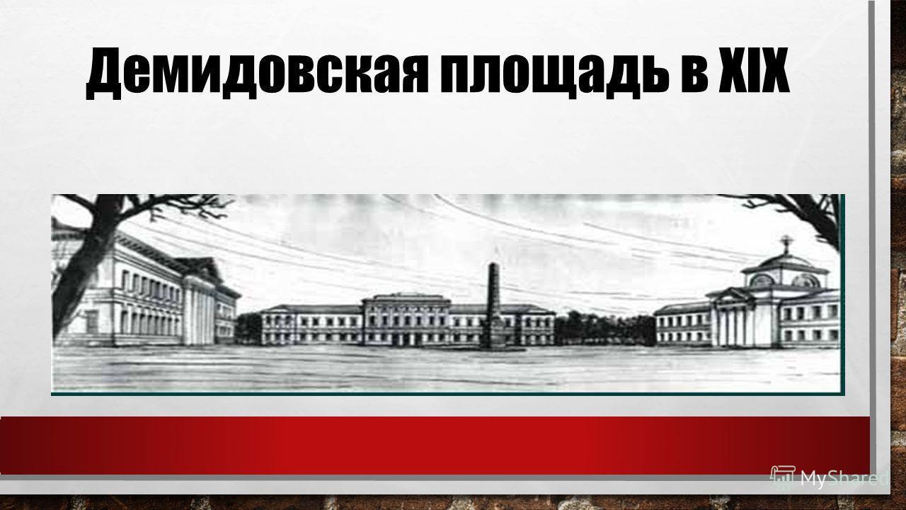 Демидовская площадь в ХIХ