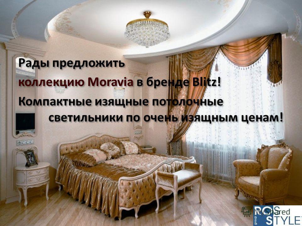 Рады предложить коллекцию Moravia в бренде Blitz! Компактные изящные потолочные светильники по очень изящным ценам! Рады предложить коллекцию Moravia в бренде Blitz! Компактные изящные потолочные светильники по очень изящным ценам!