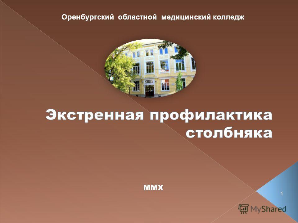 1 Оренбургский областной медицинский колледж MMX