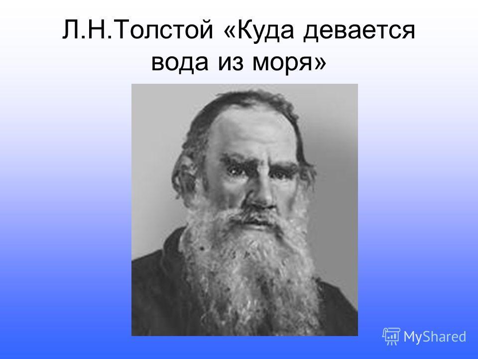 Л.Н.Толстой «Куда девается вода из моря»