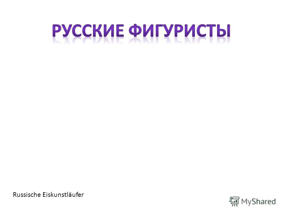 Russische Eiskunstläufer