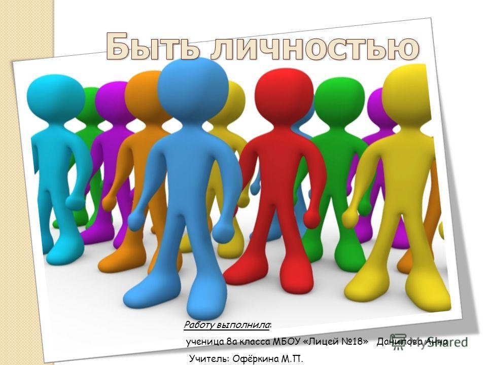 Работу выполнила: ученица 8 а класса МБОУ «Лицей 18» Данилова Анна Учитель: Офёркина М.П.