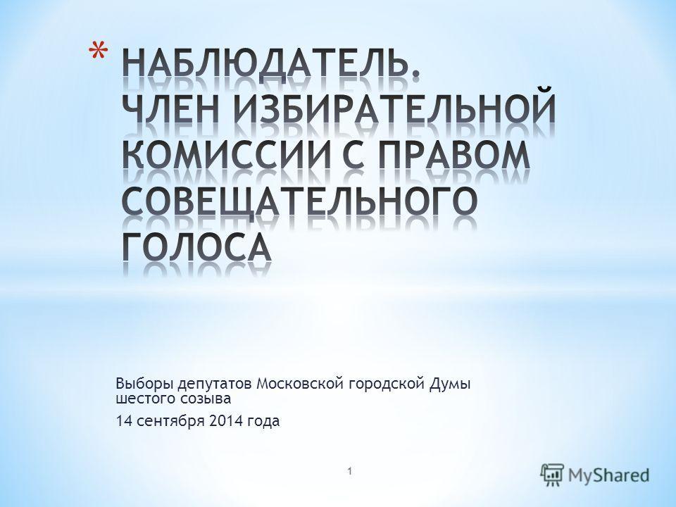 Выборы депутатов Московской городской Думы шестого созыва 14 сентября 2014 года 1
