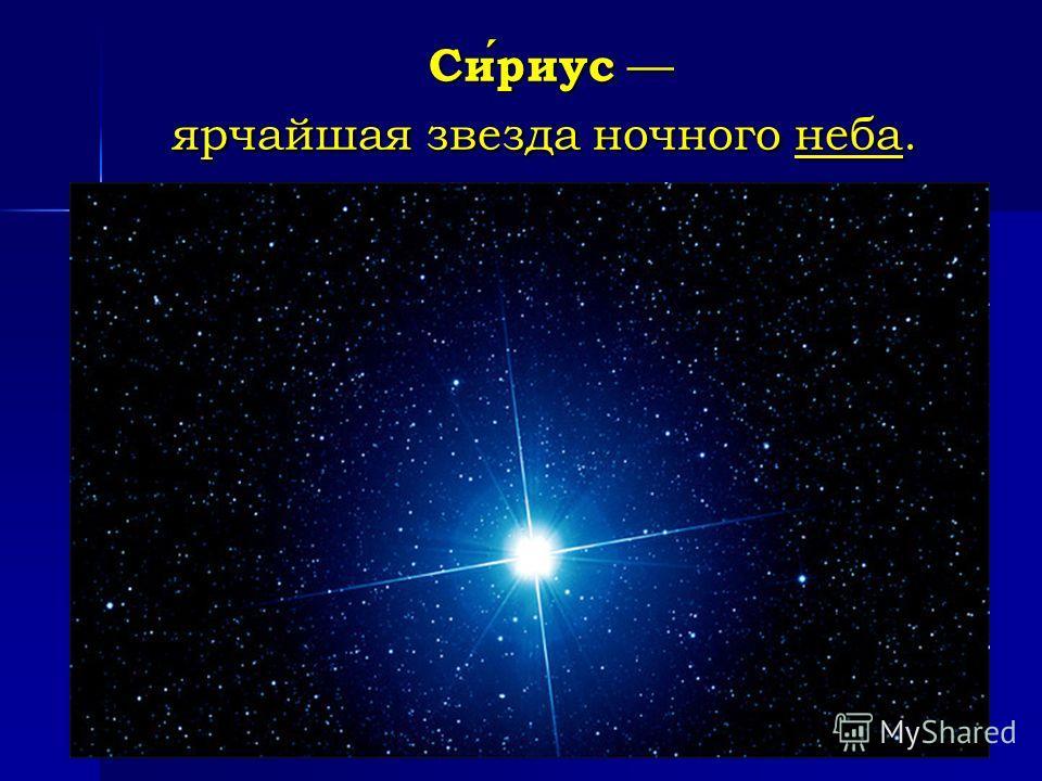 Сириус ярчайшая звезда ночного неба. Сириус ярчайшая звезда ночного неба.