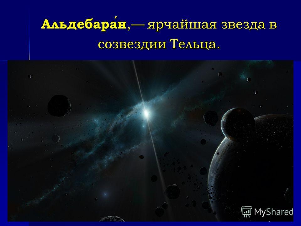 Альдебаран, ярчайшая звезда в созвездии Тельца.