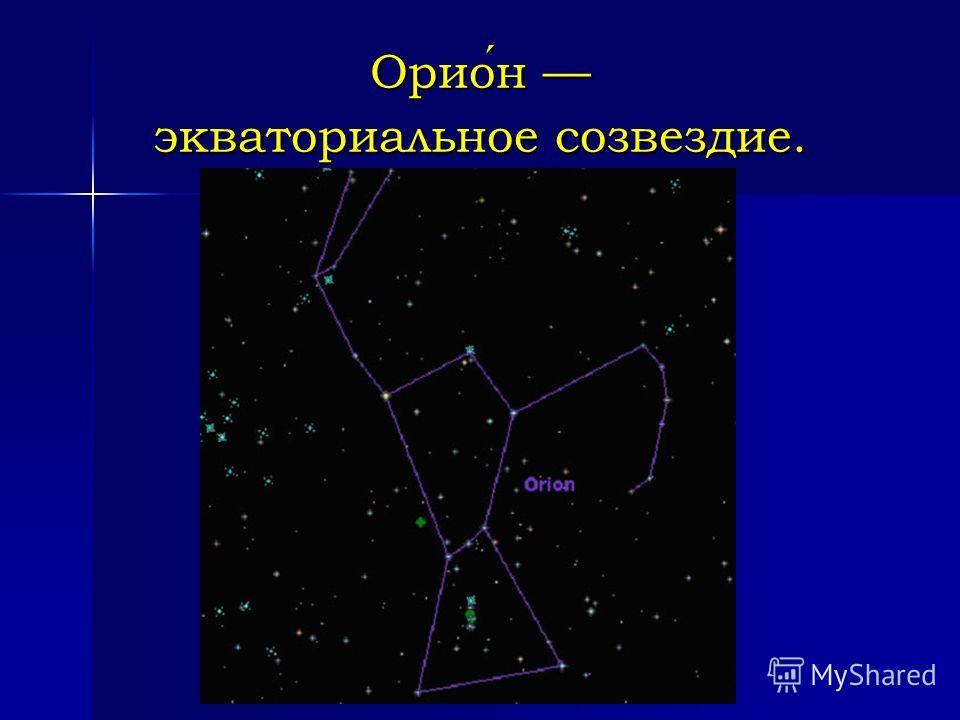 Орион экваториальное созвездие.