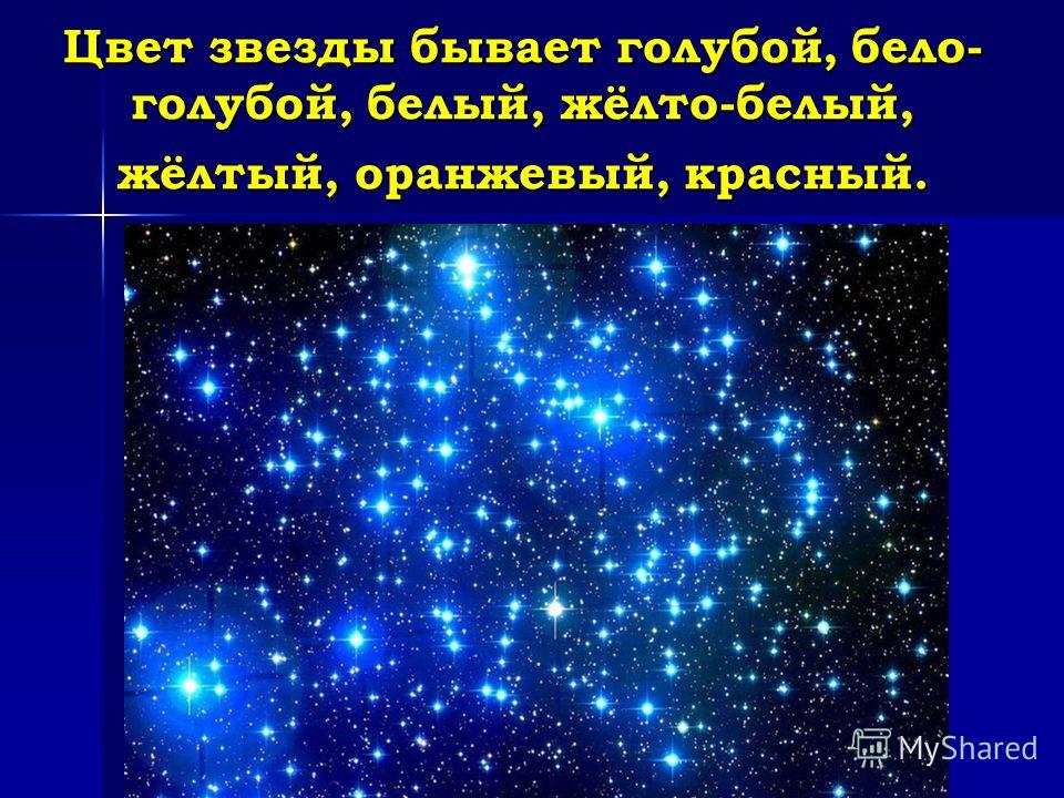 Цвет звезды бывает голубой, бело- голубой, белый, жёлто-белый, жёлтый, оранжевый, красный.