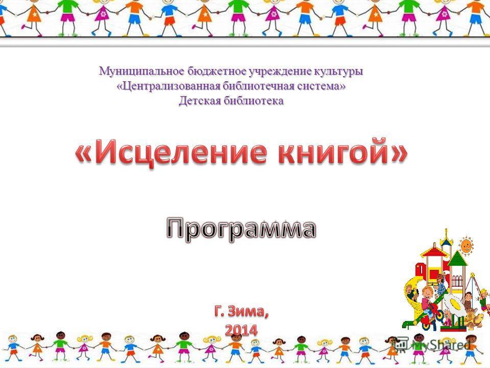 Муниципальное бюджетное учреждение культуры «Централизованная библиотечная система» Детская библиотека
