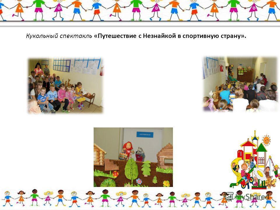 Кукольный спектакль «Путешествие с Незнайкой в спортивную страну».