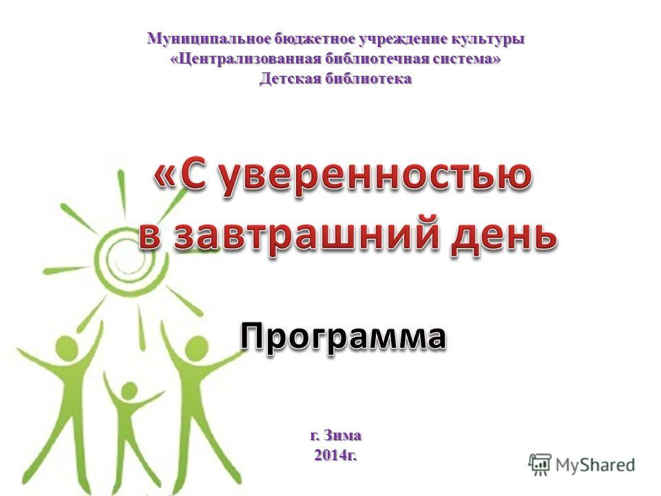 Муниципальное бюджетное учреждение культуры «Централизованная библиотечная система» Детская библиотека г. Зима 2014 г.