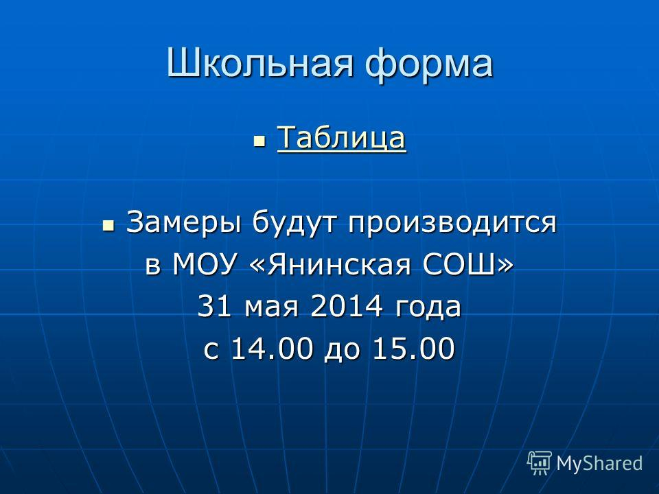 Школьная форма Таблица Таблица Таблица Замеры будут производится Замеры будут производится в МОУ «Янинская СОШ» 31 мая 2014 года с 14.00 до 15.00