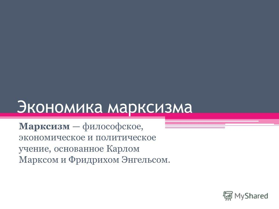 Экономика марксизма Марксизм философское, экономическое и политическое учение, основанное Карлом Марксом и Фридрихом Энгельсом.