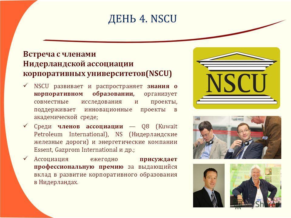 ДЕНЬ 4. NSCU Встреча с членами Нидерландской ассоциации корпоративных университетов(NSCU) NSCU развивает и распространяет знания о корпоративном образовании, организует совместные исследования и проекты, поддерживает инновационные проекты в академиче