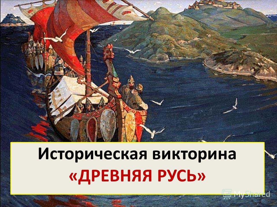 Историческая викторина «ДРЕВНЯЯ РУСЬ»