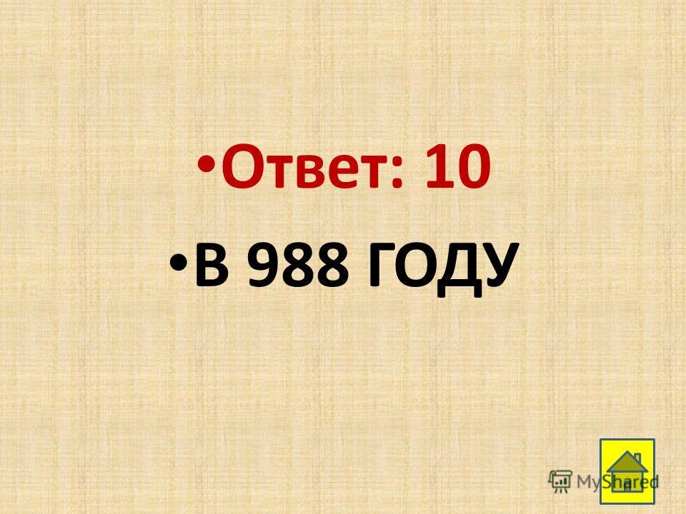 Ответ: 10 В 988 ГОДУ