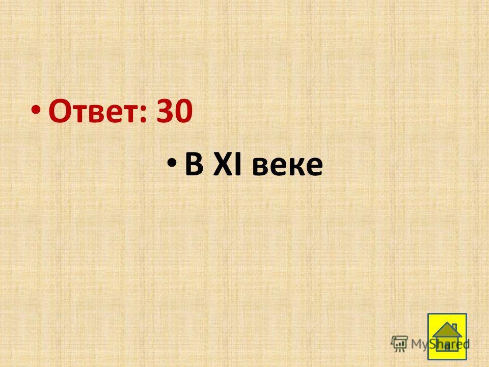 Ответ: 30 В XI веке