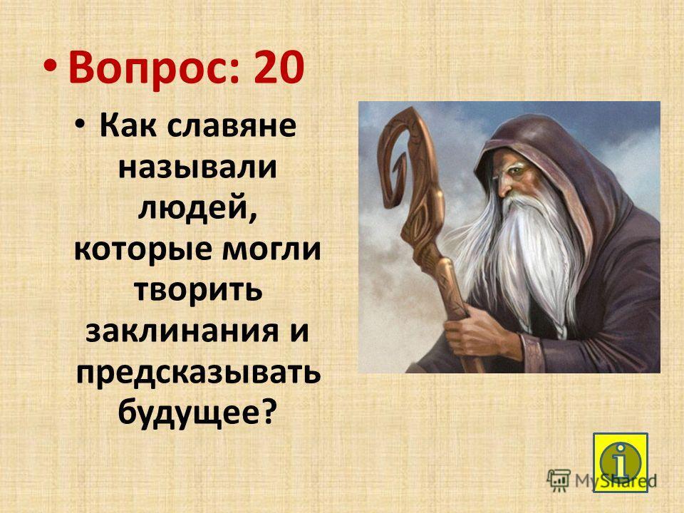 Вопрос: 20 Как славяне называли людей, которые могли творить заклинания и предсказывать будущее?