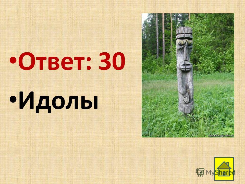 Ответ: 30 Идолы